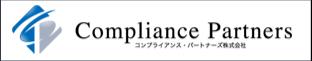 コンプライアンス・パートナー株式会社