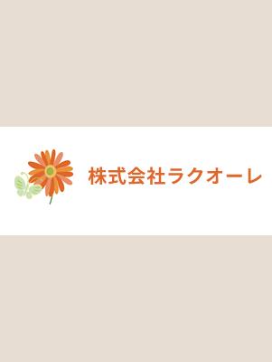 株式会社ラクオーレ代表取締役 阪井 康友